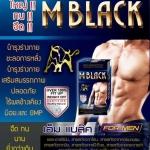 M Black เอ็มแบล็ค ผลิตภัณฑ์อาหารเสริมผู้ชาย เสริมสร้างสมรรถภาพเพศชาย