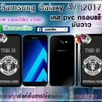 เคสแมนยู Samsung Galaxy A7 2017 PVC ภาพให้สีคมชัด สดใส มันวาว กันน้ำ