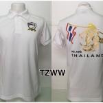 เสื้อโปโล ทีมชาติไทย ลาย We Are Thailand สีขาว TZWW