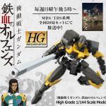 [P-Bandai] HG 1/144 Mobile Reginlaze (Iok's Unit)