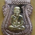 หลวงปู่ทวด ฉลองเลื่อนสมณศักดิ์ ๔๘/๕๗ พ่อท่านพรหม วัดพลานุภาพ เนื้อทองแดงหน้ากากระฆังทอง