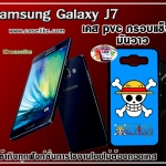 One Piece Samsung Galaxy J7 case pvc
