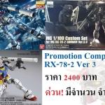 MG 1/100 RX-78-2 Gundam Ver 3.0 Complete Set