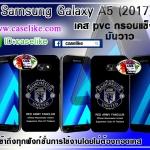 เคสแมนยู Samsung Galaxy A5 2017 PVC ภาพให้สีคมชัด สดใส มันวาว กันน้ำ