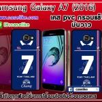 เคสทีมชาติไทย Samsung Galaxy A7 2016 PVC