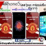 เคสแมนยู iPhone5 case