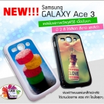 เคสพิมพ์ภาพSamsung Galaxy Ace3 ภาพให้สีคอนแทรส สดใส มันวาว