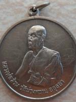 เหรียญหลวงพ่อส่วน วัดม่วงหวาน(หลวงปู่ดู่ปลุกเสก+จารเ