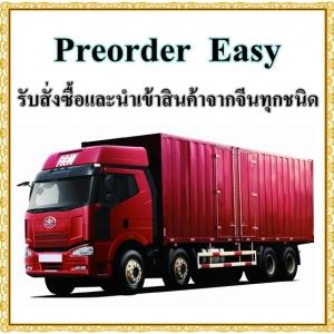 Preorder Easy