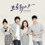 The Producers O.S.T - KBS Drama + poster thumbnail 1