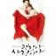 เพลงประกอบละครซีรีย์เกาหลี Its Okay, Thats Love OST (SBS Drama) vol.1 thumbnail 1