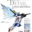 """[P-Bandai] MG 1/100 V2 Gundam Ver. Ka """"Wing of Light"""" Effect Part Set thumbnail 3"""