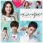 เพลงประกอบละครซีรีย์เกาหลี Discovery of Love O.S.T - KBS Drama thumbnail 1