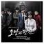 เพลงประกอบละคร ซีรีย์เกาหลี Pride and Prejudice O.S.T MBC Drama thumbnail 1
