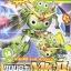 Keroro Robo Mk-II thumbnail 1