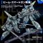 [P-Bandai] HGUC 1/144 Zeta Plus C1 thumbnail 3