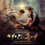 ซีรีย์เกาหลี Descendants Of the Sun O.S.T vol 1 thumbnail 1