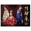 Empress Ki (Gi Hwang-hu) O.S.T - MBC Drama thumbnail 1