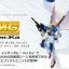 """[P-Bandai] MG 1/100 V2 Gundam Ver. Ka """"Wing of Light"""" Effect Part Set thumbnail 4"""