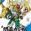 BB Senshi Sangokuden 040 Shin Kanpei Gundam thumbnail 1