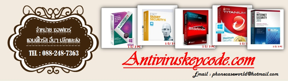 Key Antivirus Kaspersky NOD32 Norton McAfee BitDefender Trend Micro AVG Panda อื่นๆ