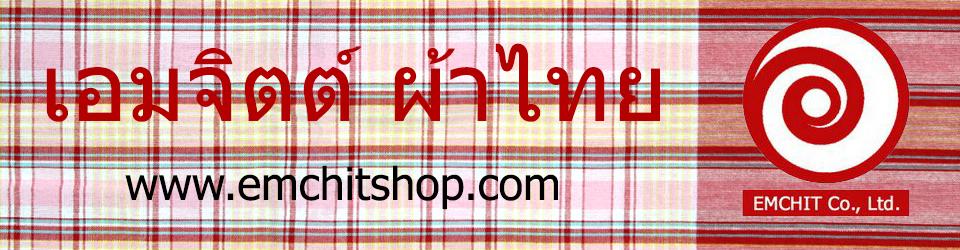 เอมจิตต์ ผ้าไทย