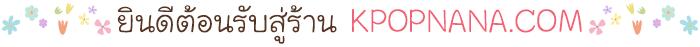 ยินดีต้อนรับสู้ร้าน kpopnana.com จุดเด่นของร้าน 1.ร้านkpopnan.comได้ทำการจดทะเบียนพาณิชย์อิเล็กทรอนิกส์กับทางกรมพัฒนาธุรกิจการค้า กระทรวงพาณิชย์ เรียบร้อยค่ะ มั่นใจ เชื่อถือได้ค่ะ 2. ทางร้านสั่งสินค้าให้ลูกค้าคนต่อคน ไม่มีการปิดรอบ ไม่นำไปรวมกับลูกค้าอื่น 3. หลังจากลูกค้าโอนเงินแล้ว ทางร้านจะสั่งของที่เกาหลีให้ทันทีค่ะ 4.หลังโอนเงินแล้ว รอรับสินค้าประมาณ 7-14 วันค่ะ 5. ที่ร้านขายของแท้ office goods นำเข้าจากเกาหลีค่ะ * DBDR egistered คือเครื่องหมายการจดทะเบียนพาณิชย์อิเล็กทรอนิกส์กับทางกรมพัฒนาธุรกิจการค้า กระทรวงพาณิชย์ * contact : ติดต่อ สอบถาม Tel : 095-538-8747 Line id : kpopnana Facebook : kpopnana Twitter : @kpopnana IG : Kpopnana Email : kpopnanashop@gmai.com สินค้าเกาหลี เพลงเกาหลี ซีดีเกาหลี ราคาถูก เชื่อถือได้ มั่นใจ