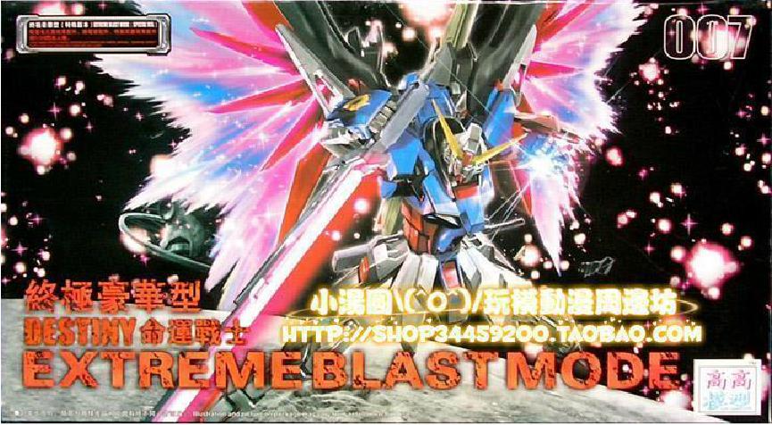 1/100 Destiny Gundam Extreme Blast Mode