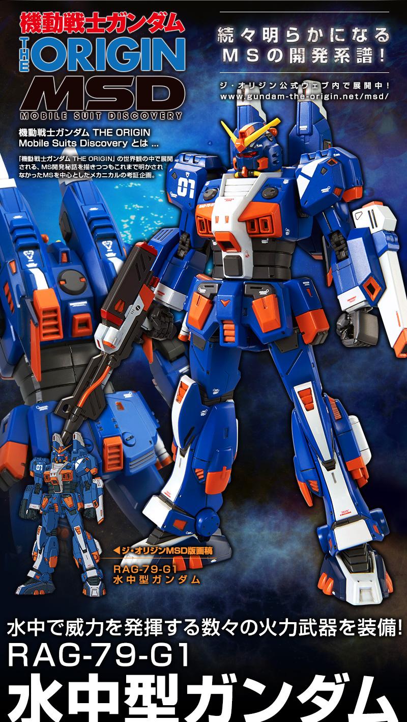 [P-Bandai] HG 1/144 RAG-79-G1 Waterproof Gundam