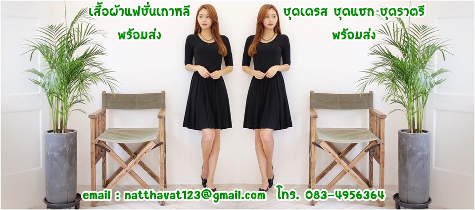 thaishoponline เสื้อผ้าแฟชั่น