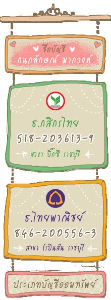 ชื่อบัญชี กนกลักษณ์ มากวงค์  กสิกรไทย 518-203613-9  ไทยพาณิชย์ 846-200556-3