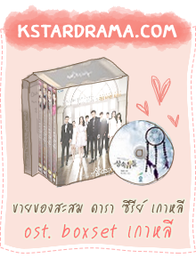 kstardrama.com  ขายของสะสม ดารา ซีรีย์ เกาหลี  ost.boxset เกาหลี