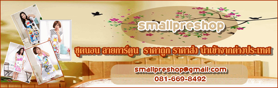 smallpreshop