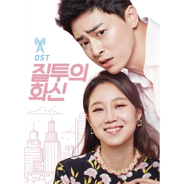 ซีรีย์เกาหลี Jealousy Incarnate O.S.T - SBS Drama