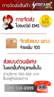 การจัดส่งสินค้า การจัดส่ง ไปรษณีย์ EMS  ฟรี จัดส่งแบบ พกง. จ่ายเพิ่ม 100 ส่งแบบด่วนพิเศษ ในเขตพื้นที่กรุงเทพชั้นใน ค่าบริการ 100-200 บาท ขึ้นอยู่กับระยะทาง 089-559-6999