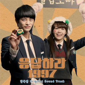 Answer to 1997 O.S.T - TVN Drama (CD+gift DVD)