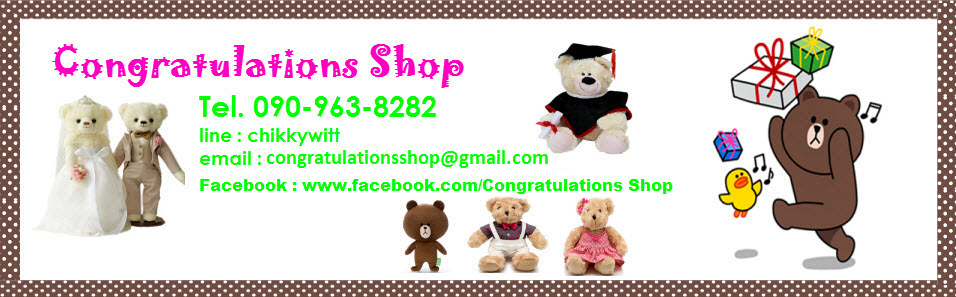 Congratulations Shop ของขวัญรับปริญญา ตุ๊กตาหมีชุดครุย ของขวัญวันเกิด ของขวัญแต่งาน ของขวัญเลื่อนตำแหน่ง