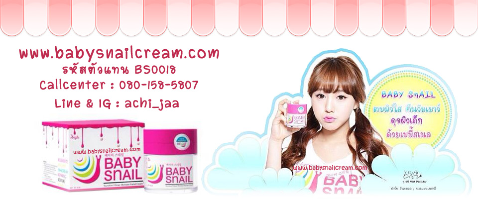 babysnailcream