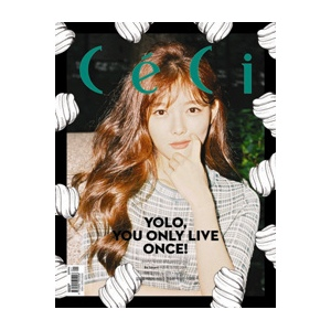 นิตยสารMAGAZINE CECI ANOTHER CHOICE 2017. 01 หน้าปก KIM YOO-JUNG