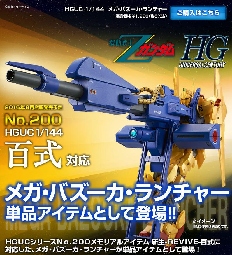 [P-Bandai] HGUC 1/144 Mega Bazooka Cannon