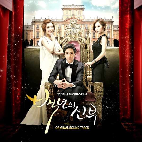 Bride of the Century O.S.T - TVN Drama (FTISLAND: Lee Hong Gi, Lee Jae Jin)