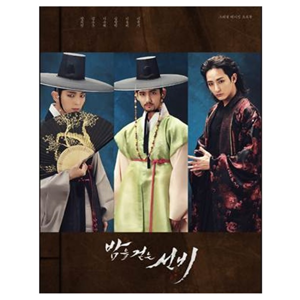 Scholar Who Walks in The Night O.S.T + photobook + Special Making Photobook (Limited)