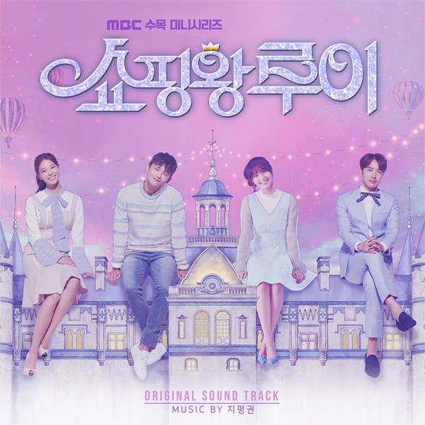 ซีรีย์เกาหลี Shopaholic Louis O.S.T - MBC Drama