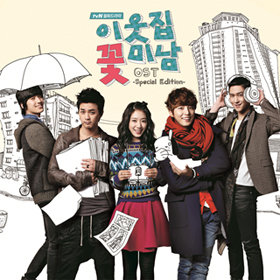 Flower Boy Next Door O.S.T - tvN Drama (CD+DVD /+Photobook) [Special Edition