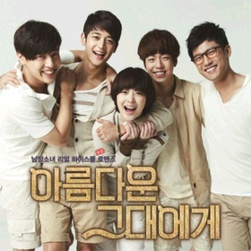 To the Beautiful You O.S.T - SBS Drama [SHINee, Girls Generation, Super Junior, f(x)]