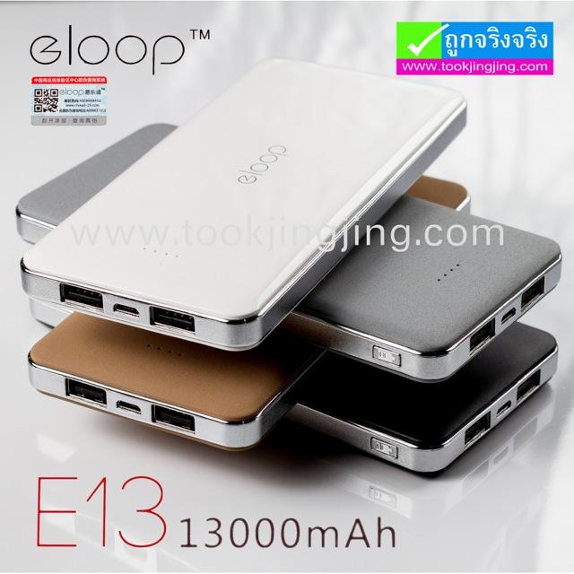 ELOOP E13