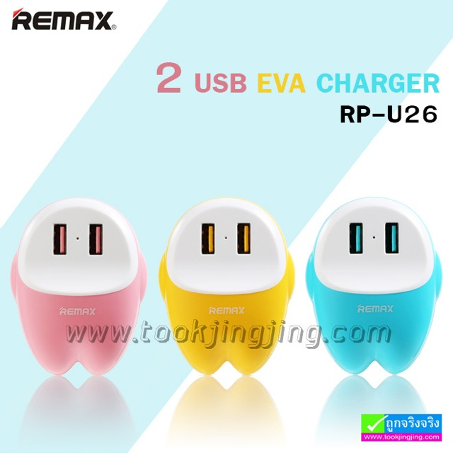 ที่ชาร์จ REMAX 2 USB EVA CHARGER รุ่น RP-U26 ราคา 189 บาท ปกติ 500 บาท