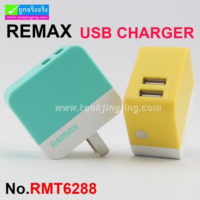 ที่ชาร์จ REMAX 2 USB CHARGER RMT-6288 ราคา 225 บาท ปกติ 560 บาท