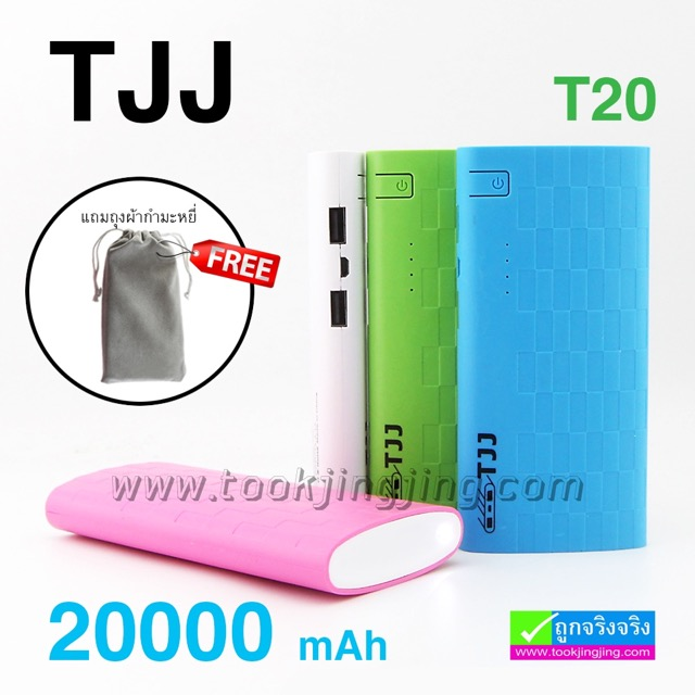 Power bank TJJ T20 20000 mAh