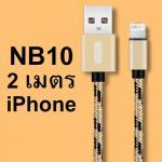 สายชาร์จ XO NB10 iPhone (2 เมตร) สีทอง